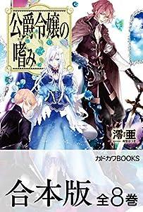 【合本版】公爵令嬢の嗜み 全8巻 (カドカワBOOKS)