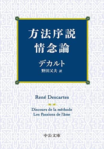 方法序説・情念論 (中公文庫)