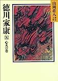 徳川家康(8) 心火の巻 (山岡荘八歴史文庫)