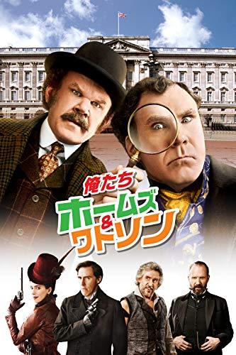 俺たちホームズ&ワトソン (字幕版)