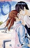 9~キミがいる街で恋をした~(2) (フラワーコミックス)