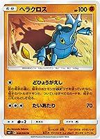 ポケモンカードゲーム SM11 046/094 ヘラクロス 闘 (U アンコモン) 拡張パック ミラクルツイン
