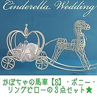 ホワイト ポニー(白馬)とかぼちゃの馬車のリングピロー完成品Sサイズのセット【結婚式 プリンセス ウェディング ワイヤー】