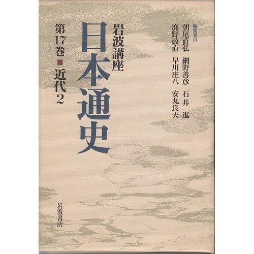 岩波講座 日本通史〈第17巻〉近代(2)の詳細を見る