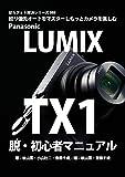 ぼろフォト解決シリーズ088 絞り優先でカメラはもっと楽しい Panasonic LUMIX TX1 脱 初心者マニュアル