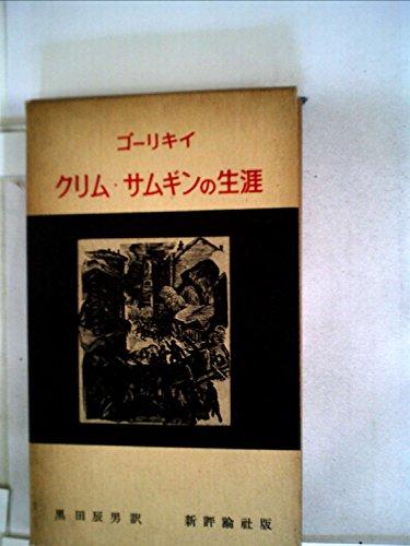 クリム・サムギンの生涯〈第1部〉 (1956年)の詳細を見る