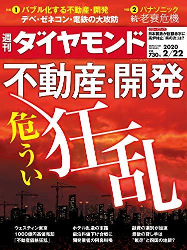 週刊ダイヤモンド 2020年 2/22号 [雑誌] (不動産・開発 危うい狂乱)
