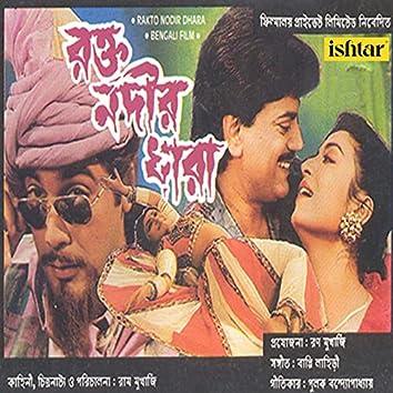 Rakto Nodir Dhara (Original Motion Picture Soundtrack)