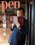 Pen (ペン) 「特集:人生に必要なのは、心に響く本。」〈2020年11/1号〉 [雑誌]