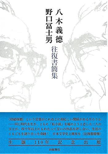 八木義徳 野口冨士男 往復書簡集