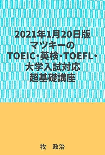 2021年1月20日版マツキーのTOEIC・英検・TOEFL・大学入試対応超基礎講座