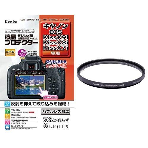 【セット買い】Kenko 67mm レンズフィルター MC プロテクター NEO レンズ保護用 日本製 726709 & 液晶保護フィルム 液晶プロテクター Canon EOS Kiss X9i/X8i用 KLP-CEOSKISSX9I
