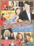 のだめカンタービレ in ヨーロッパ[DVD]