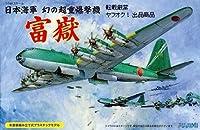 1/144 日本海軍 幻の超重爆撃機 富嶽 フジミ 新品