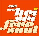 Heisei Free Soul