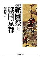 改訂 祇園祭と戦国京都