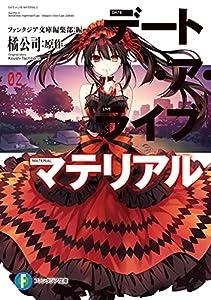 デート・ア・ライブ マテリアル2 (富士見ファンタジア文庫)