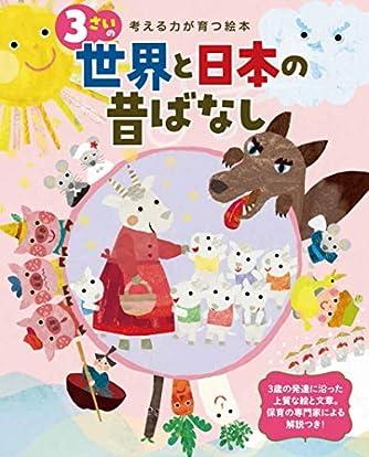 考える力が育つ絵本 3さいの世界と日本の昔ばなし