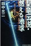 聖竜伝説・燃える地球 (光文社文庫)