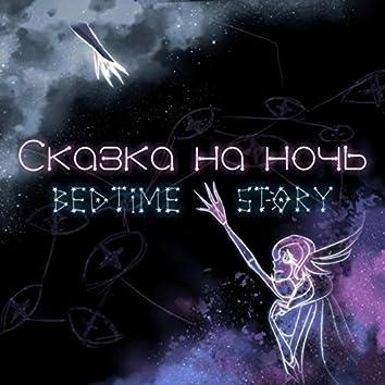 сказка на ночь (feat. Шура Неброцки)
