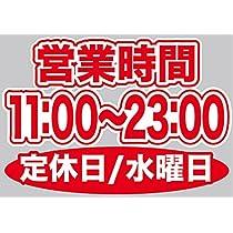 営業時間 (11:00-23:00) 定休日/水曜日 ウィンドウシール 片面 (W420×H297mm) No.63678(受注生産)