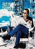 井上陽水50周年記念ライブツアー『光陰矢の如し』~少年老い易く 学成り難し~[Blu-ray] image