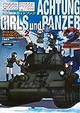 アハトゥンク・ガールズ&パンツァー2: OVA「これが本当のアンツィオ戦です!」&劇場版 編 - モデルグラフィックス編集部