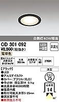 オーデリック ダウンライト 【OD 301 092】 店舗・施設用照明 テクニカルライト 【OD301092】