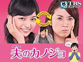 夫のカノジョ【TBSオンデマンド】