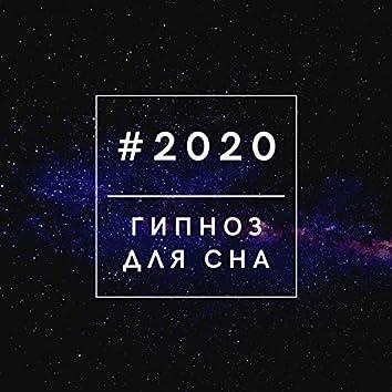 2020 Гипноз для сна: Успокаивающая музыка с белым шумом для сна и успокоения