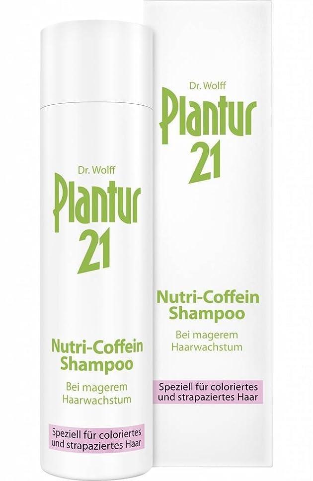 Plantur 21カフェインシャンプー