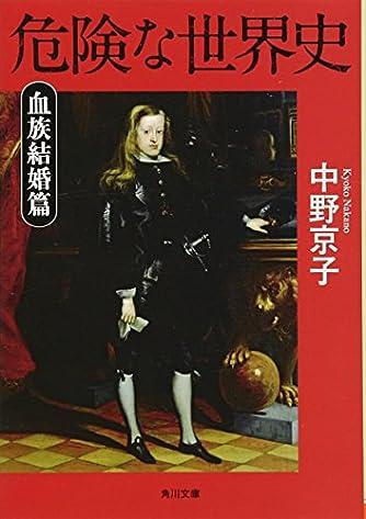危険な世界史 血族結婚篇 (角川文庫)