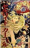 セルロイドカーニバル (あすかコミックス)