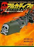 リアルペーパークラフト 宇宙海賊キャプテンハーロック アルカディア号 (甦る男のロマン!松本零士シリーズ)
