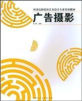 中国高职院校艺术设计专业实用教材:广告摄影
