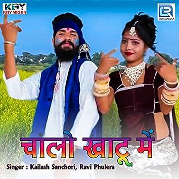 Chalo Khatu Mein