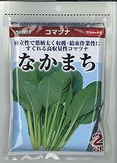 サカタのタネ 野菜の種 小松菜 なかまち 2dl