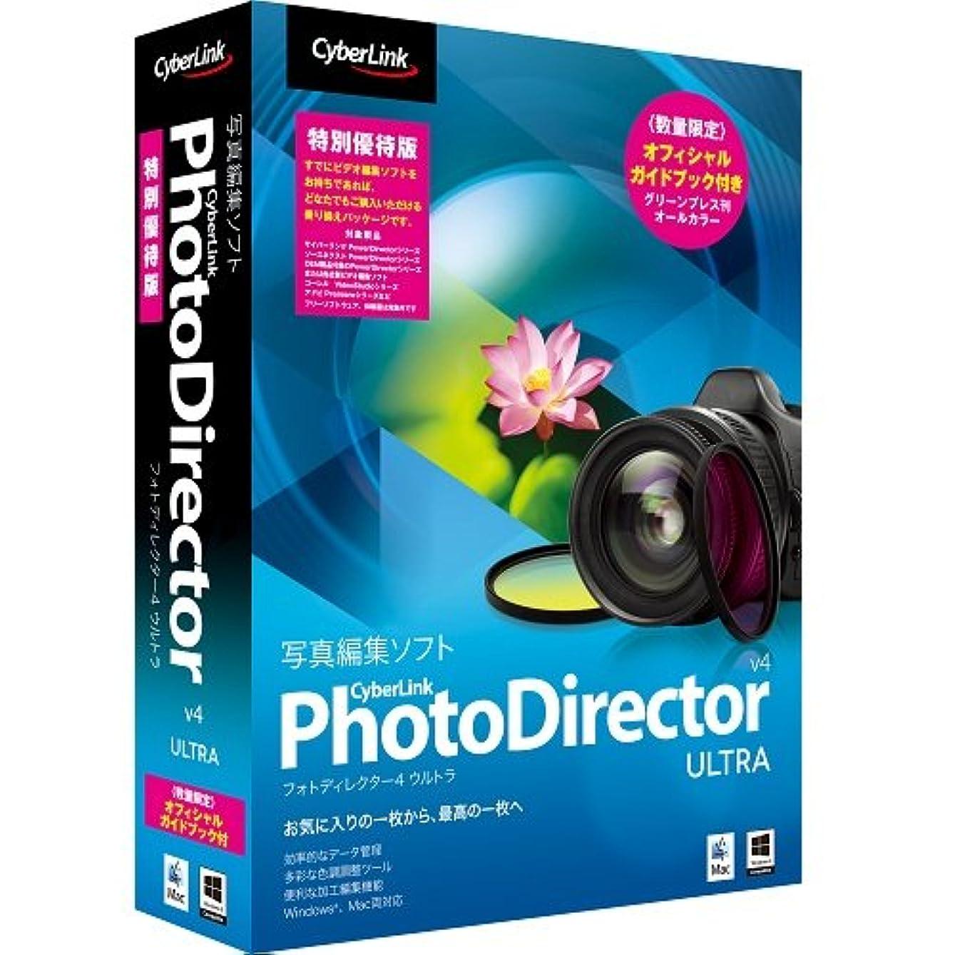 レオナルドダ関与する確かなPhotoDirector4 Ultra 特別優待版