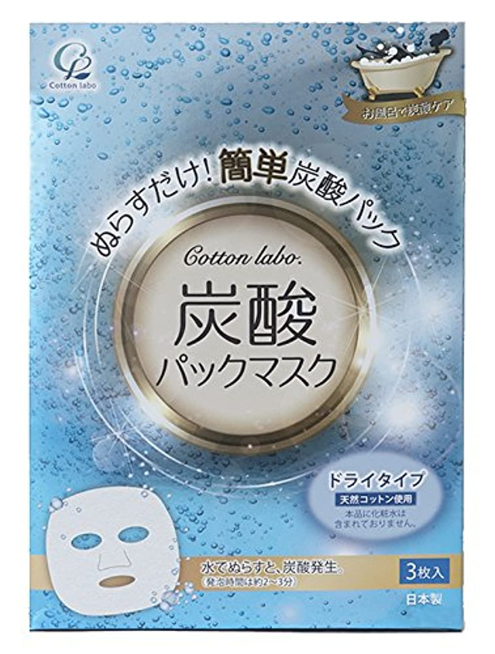 奪う直立マグコットン?ラボ 炭酸パックマスク 3枚入り ドライタイプ 濡らすだけ簡単炭酸ケア (シートタイプフェイスパック)×40点セット (4973202301069)