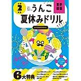 うんこ夏休みドリル 小学2年生 (うんこドリルシリーズ)