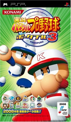 実況パワフルプロ野球ポータブル3 - PSP