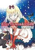 コミックアンソロジー極 不思議の国のアリス Alice in wonderland (ガンガンコミックスアンソロジー)