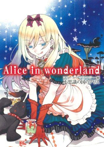 コミックアンソロジー極 不思議の国のアリス Alice in wonderland (ガンガンコミックスアンソロジー)の詳細を見る