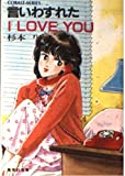 言いわすれたI love you (集英社文庫―コバルト・シリーズ)