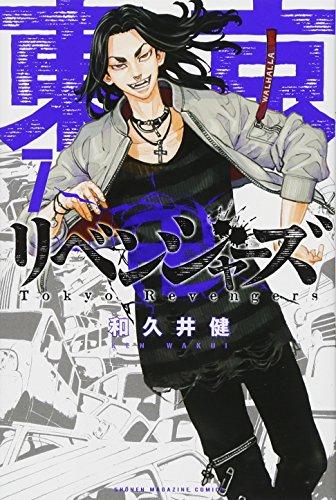 東京卍リベンジャーズ(7) (講談社コミックス)