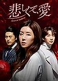 悲しくて、愛 DVD-BOX1[DVD]