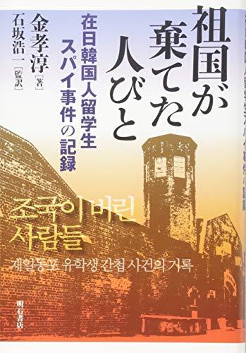 祖国が棄てた人びと――在日韓国人留学生スパイ事件の記録
