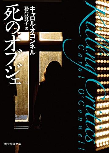 死のオブジェ 〈キャシー・マロリー・シリーズ〉 (創元推理文庫)