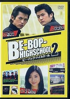 BE-BOP-HIGHSCHOOL 2 [レンタル落ち]