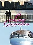 ラブ ジェネレーション DVD-BOX[DVD]
